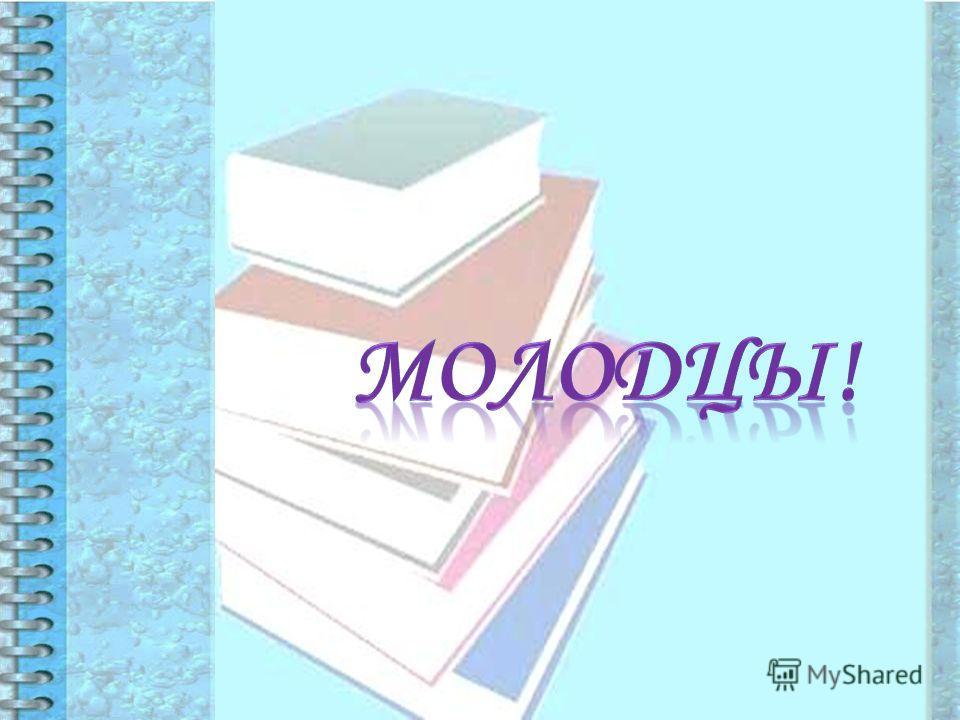 Презентация из Интернета (автор неизвестен, источник, возможно, www.proshkolu.ru ). www.proshkolu.ru http://uchimcauchitca.blogspot.com/2010/11 /3.html#more http://uchimcauchitca.blogspot.com/2010/11 /3.html#more http://rus.1september.ru/articlef.php