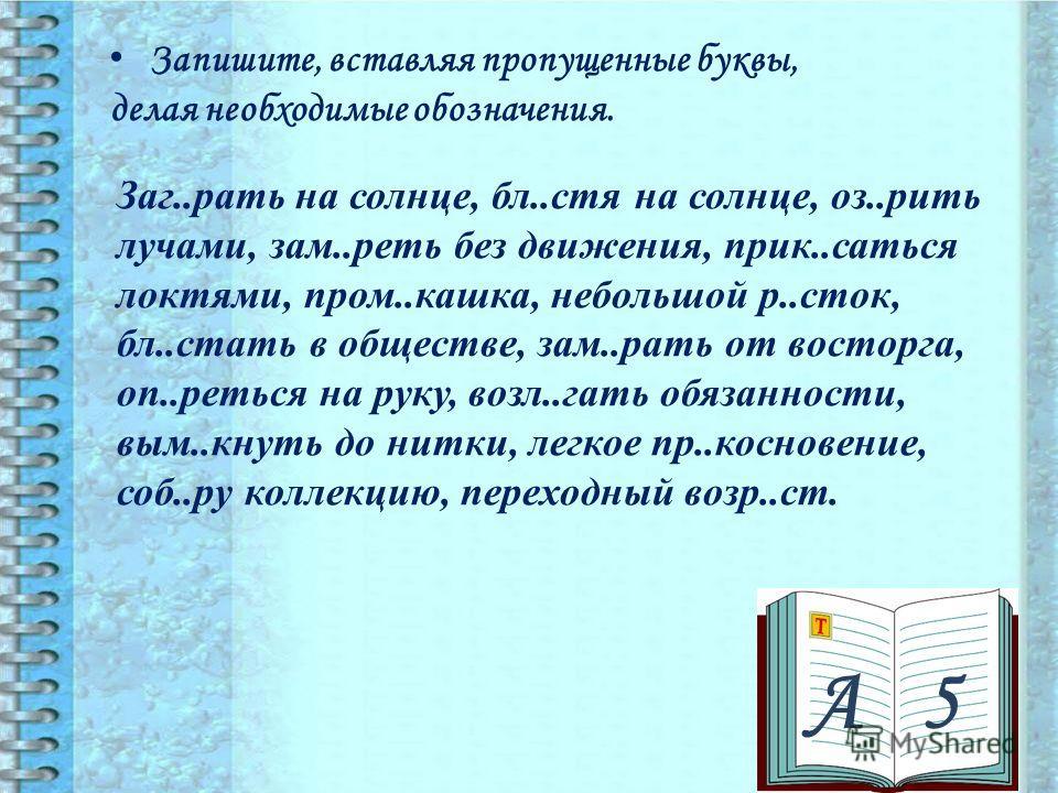 А 5 И//Е: от наличия суффикса А -тер-, -тирА-; -пер-, -пирА-; -мер-, -мирА-; -жег-, -жигА-; -чет-, -читА-; Искл.: Искл.: сочетать, сочетание
