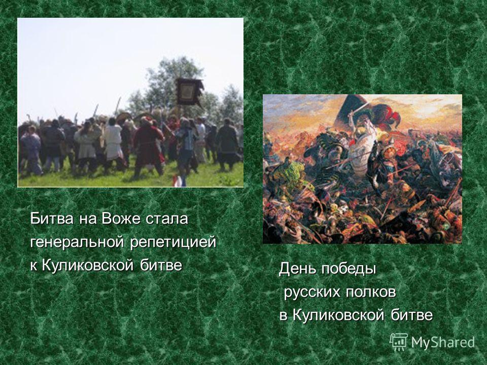 Битва на Воже стала генеральной репетицией к Куликовской битве День победы русских полков русских полков в Куликовской битве