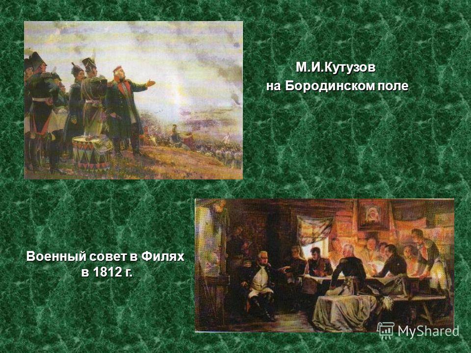 Военный совет в Филях в 1812 г. М.И.Кутузов на Бородинском поле на Бородинском поле