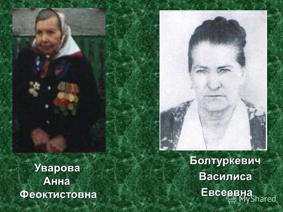УвароваАннаФеоктистовна БолтуркевичВасилисаЕвсеевна