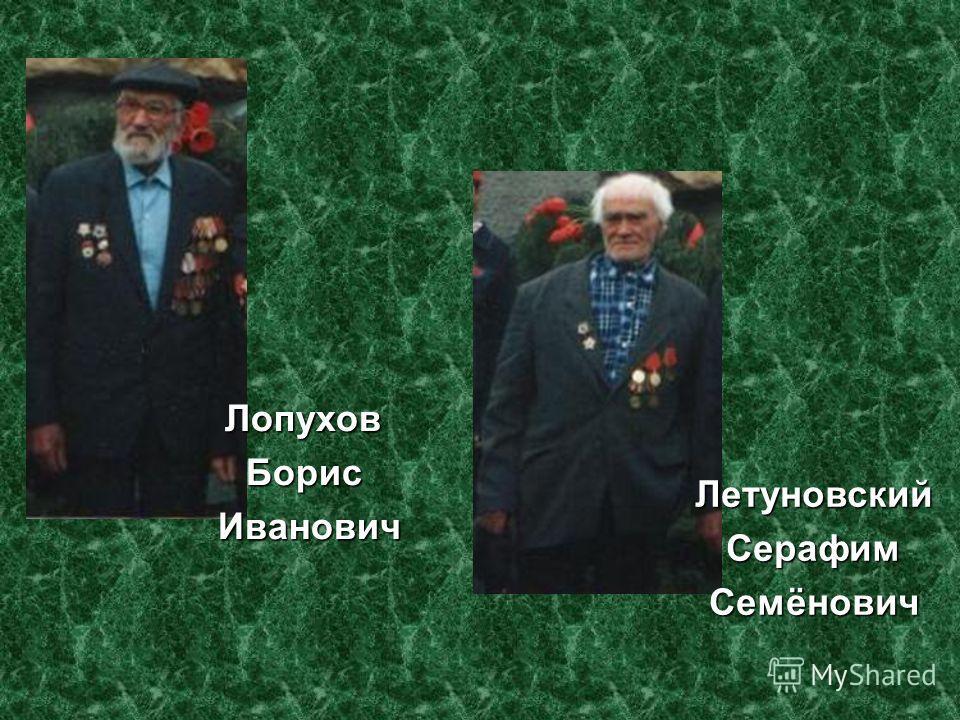 ЛопуховБорисИванович Летуновский Серафим СерафимСемёнович