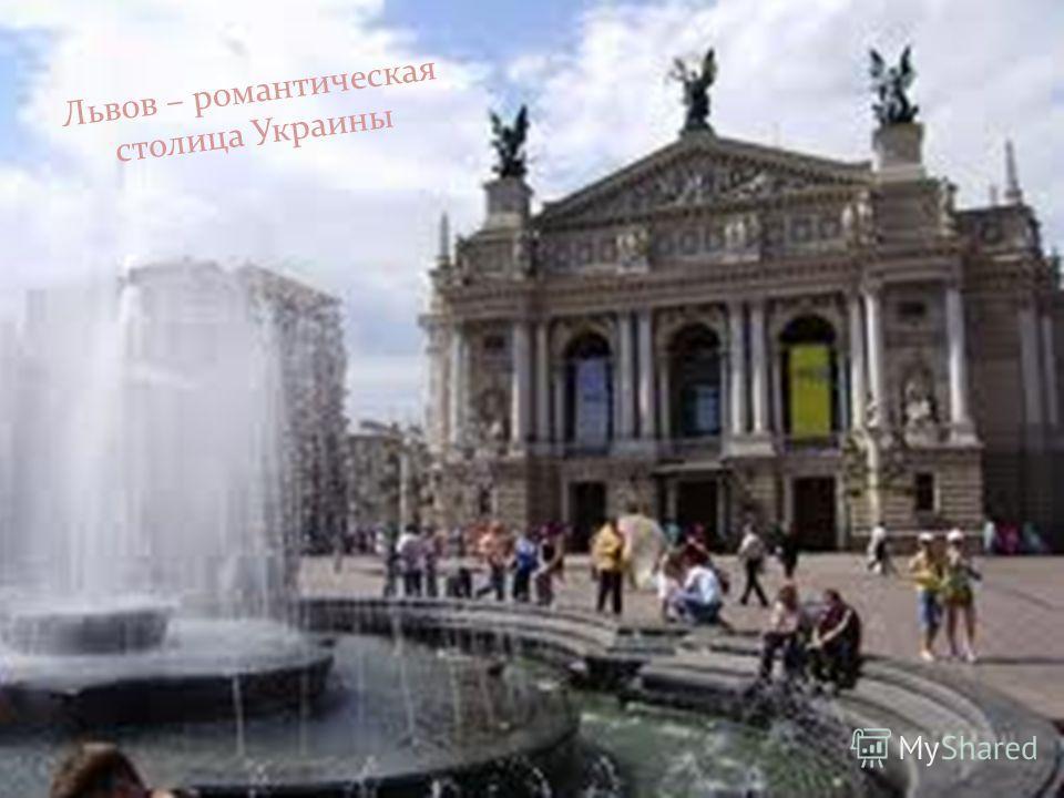 Львов – романтическая столица Украины