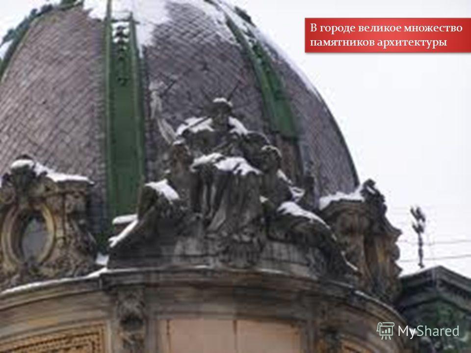 В городе великое множество памятников архитектуры