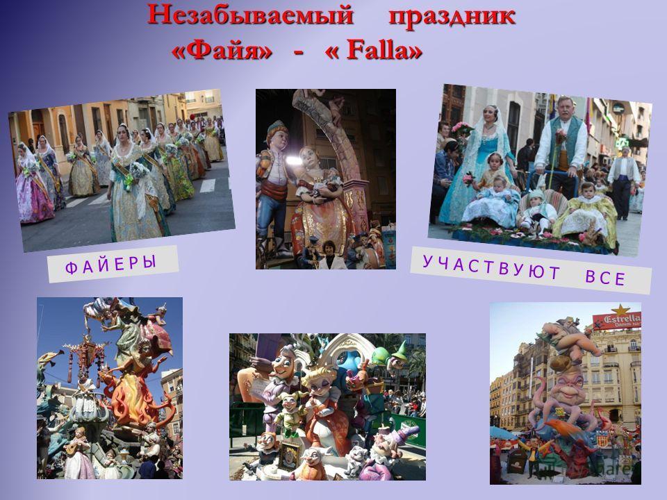 Незабываемый праздник «Файя» - « Falla» Ф А Й Е Р Ы У Ч А С Т В У Ю Т В С Е