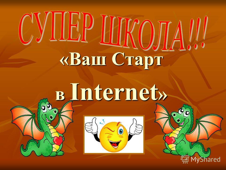 «Ваш Старт в Internet »