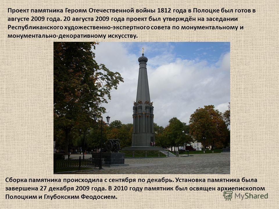 Проект памятника Героям Отечественной войны 1812 года в Полоцке был готов в августе 2009 года. 20 августа 2009 года проект был утверждён на заседании Республиканского художественно-экспертного совета по монументальному и монументально-декоративному и