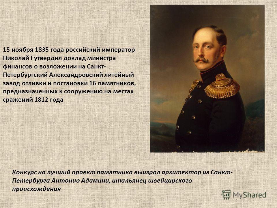 15 ноября 1835 года российский император Николай I утвердил доклад министра финансов о возложении на Санкт- Петербургский Александровский литейный завод отливки и постановки 16 памятников, предназначенных к сооружению на местах сражений 1812 года Кон