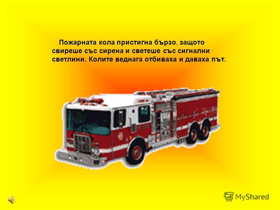 Хората от улицата забелязаха гъстия дим и пламъците. Веднага позвъниха на телефон 112 и съобщиха за пожара.