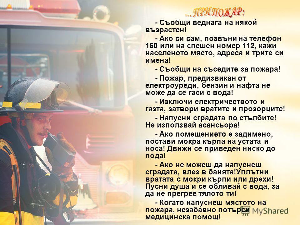 Пожарникарите имаха специално облекло и каски. Те опънаха маркучите и започнаха да гасят огъня с вода. А този пожар нямаше да се случи, ако палавниците знаеха правилата за поведение при пожар. Затова никога не забравяй...
