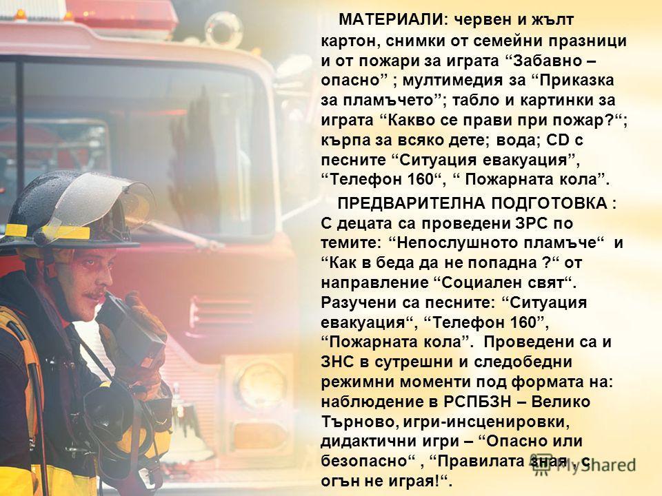 ЦЕЛ: - Опазване живота и здравето на децата в критична ситуация /пожар/. ЗАДАЧИ: - Затвърдяване на знанията за критична ситуация /пожар/ и за професията на пожарникаря. - Осъзнаване ценността на човешкия живот в критична ситуация /пожар/, чрез изграж