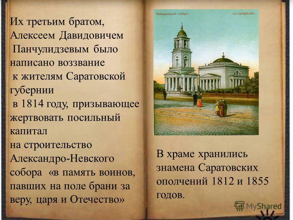 Их третьим братом, Алексеем Давидовичем Панчулидзевым было написано воззвание к жителям Саратовской губернии в 1814 году, призывающее жертвовать посильный капитал на строительство Александро-Невского собора «в память воинов, павших на поле брани за в
