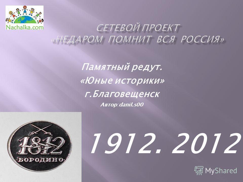 Памятный редут. «Юные историки» г.Благовещенск Автор:danil.s00 1912. 2012