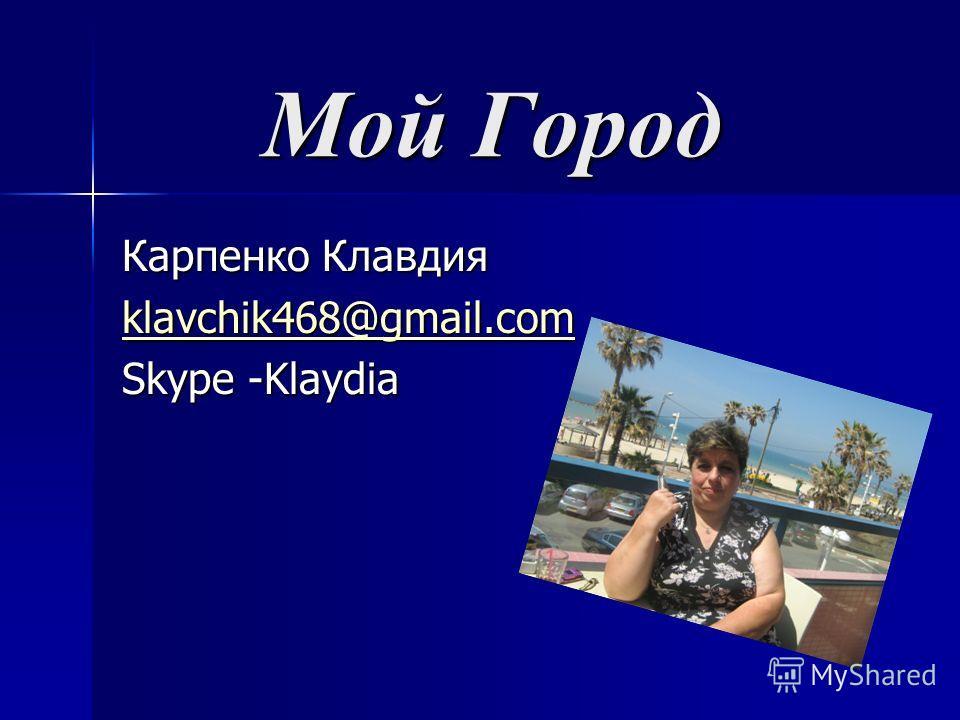 Мой Город Мой Город Карпенко Клавдия klavchik468@gmail.com Skype -Klaydia