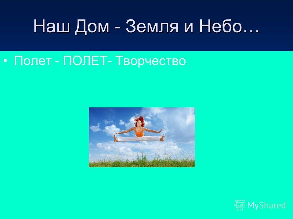 Наш Дом - Земля и Небо… Полет - ПОЛЕТ- Творчество