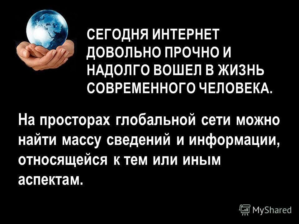 Наталия Пушкарева Skype: nataliya7241 pushnat88@gmail.com Я И ИНТЕРНЕТ