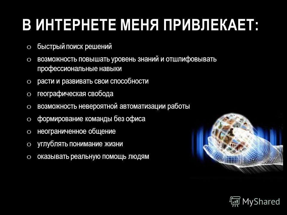СЕГОДНЯ ИНТЕРНЕТ ДОВОЛЬНО ПРОЧНО И НАДОЛГО ВОШЕЛ В ЖИЗНЬ СОВРЕМЕННОГО ЧЕЛОВЕКА. На просторах глобальной сети можно найти массу сведений и информации, относящейся к тем или иным аспектам.