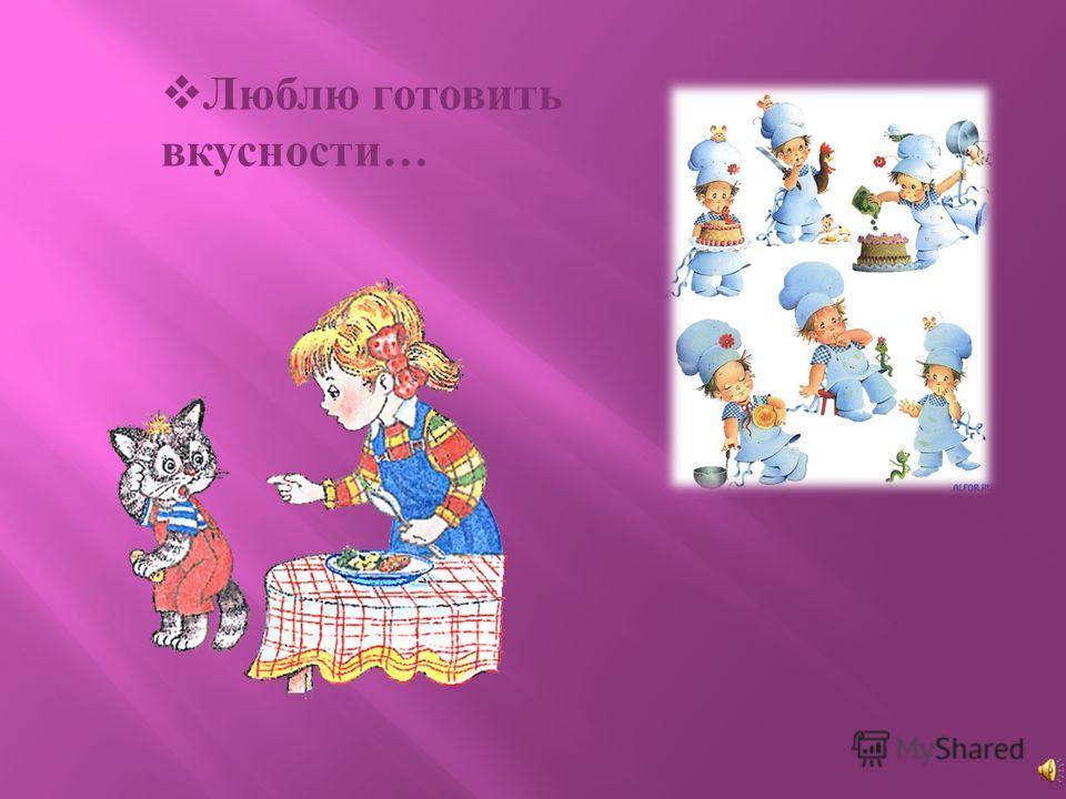 Солодько Любовь, e-mail: lubikys@gmail.com, скайп: lubikys1 lubikys@gmail.com