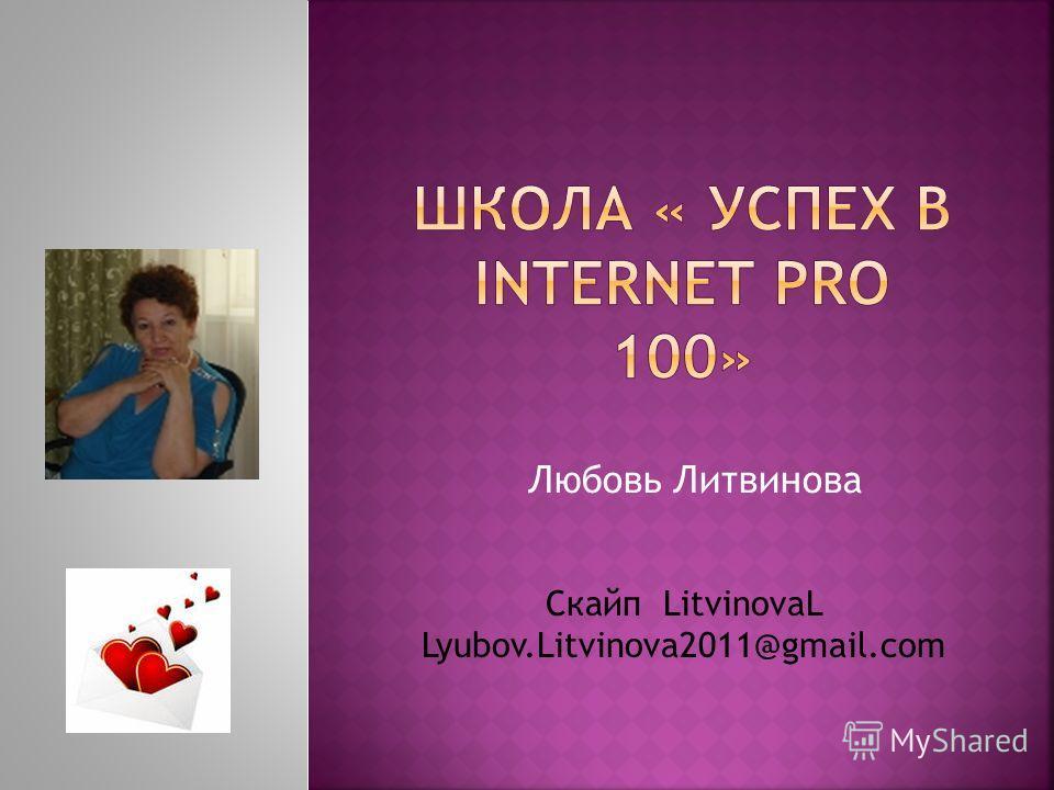 Любовь Литвинова Скайп LitvinovaL Lyubov.Litvinova2011@gmail.com