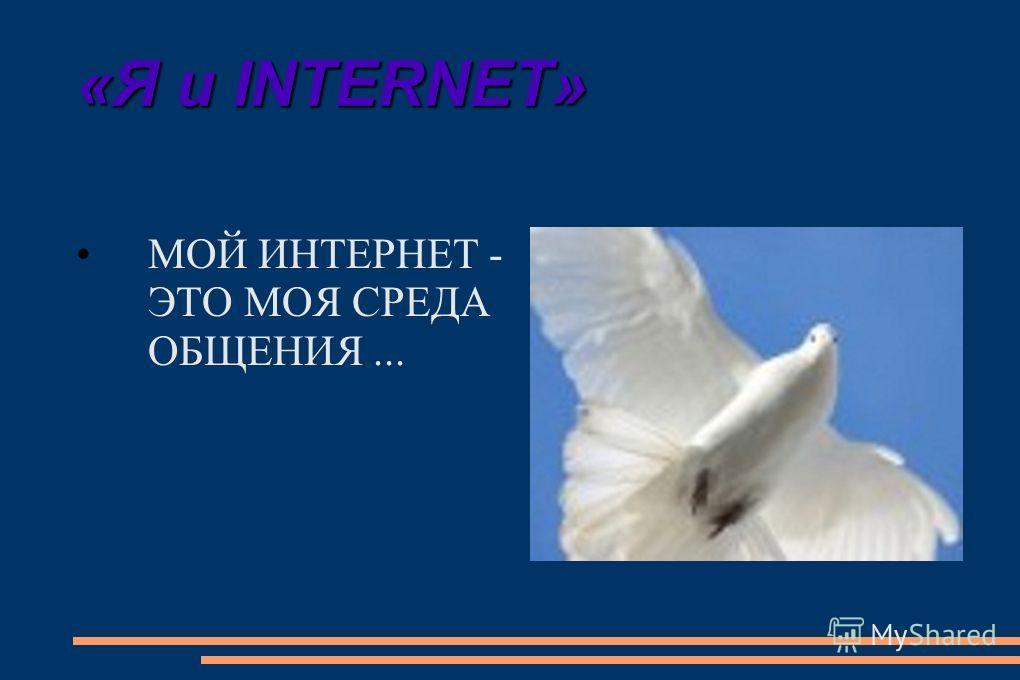 «Я и INTERNET» Евгений Вершинин applicantschool@gmail.com Skype kamilemeda