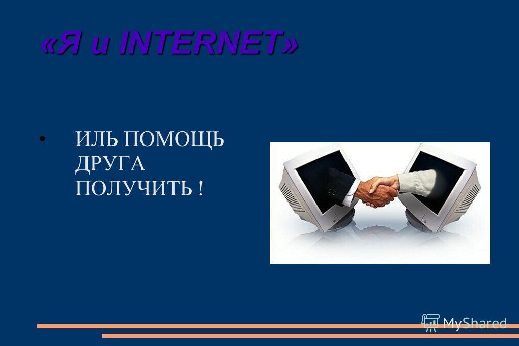 «Я и INTERNET» ИЛЬ ПОЗВОНИТЬ В ЛЮБУЮ ТОЧКУ МИРА !