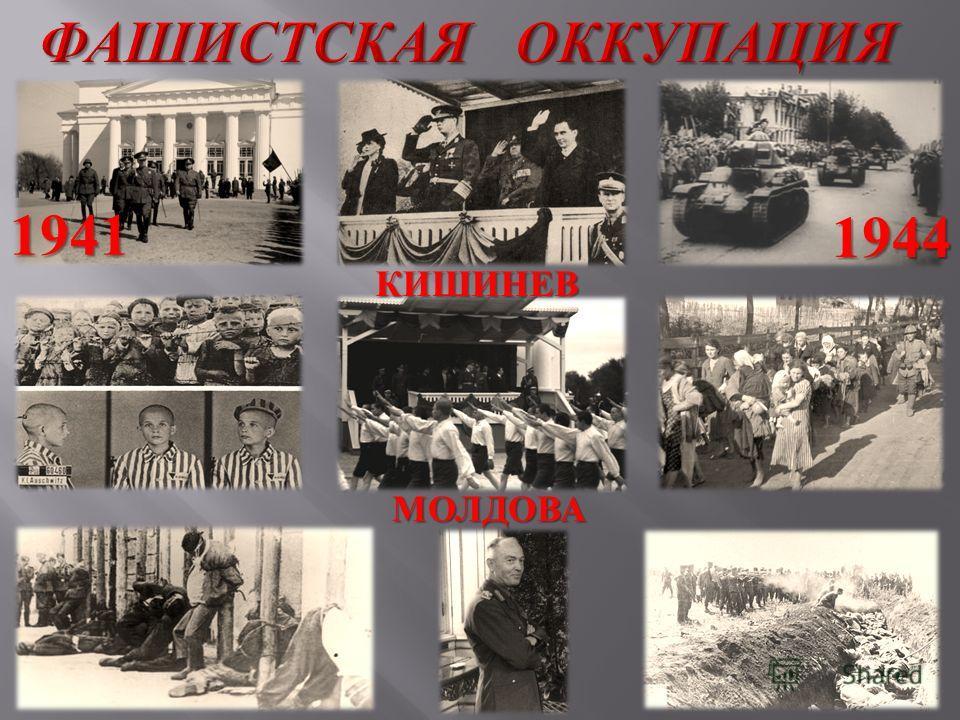 1941 1944 КИШИНЕВ КИШИНЕВ МОЛДОВА МОЛДОВА