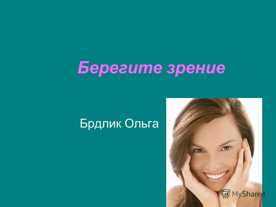 Берегите зрение Брдлик Ольга
