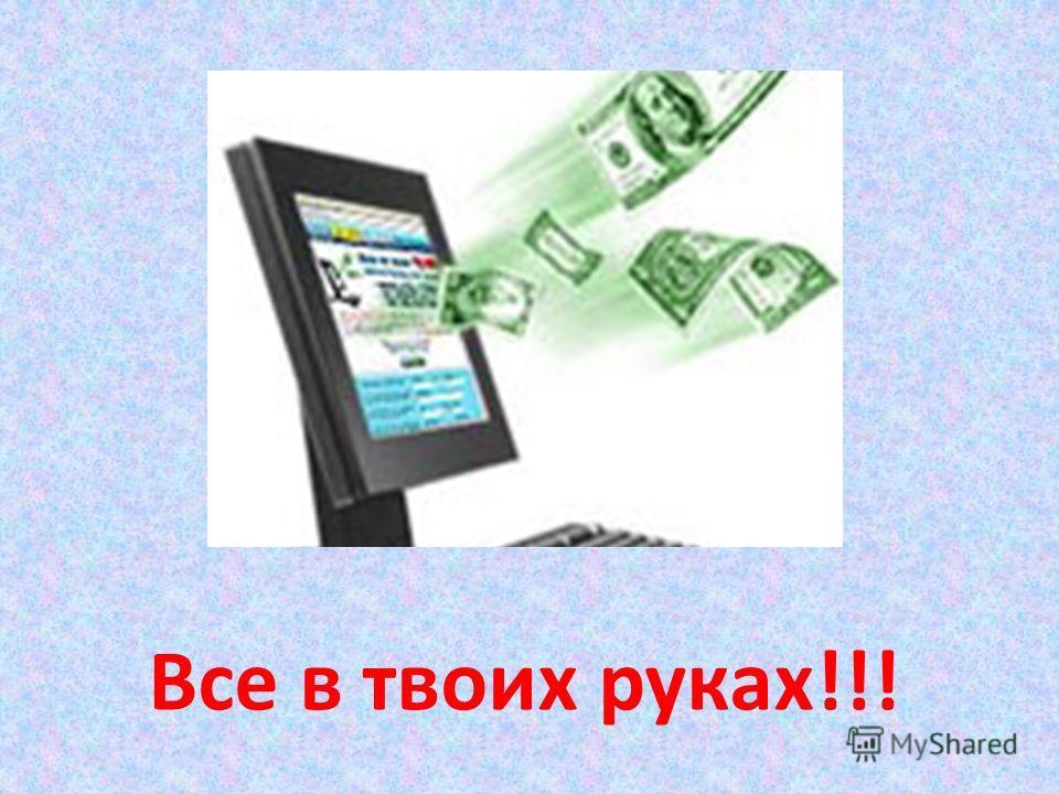 От простого К профессионализму Международная интернет-школа УСПЕХ В ИНТЕРНЕТ PRO100