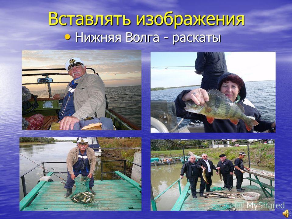 Вставлять изображения Нижняя Волга - раскаты Нижняя Волга - раскаты