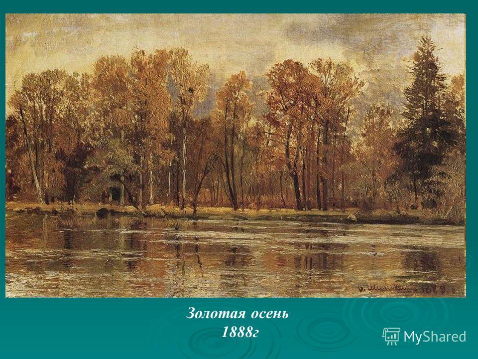 Золотая осень 1888г