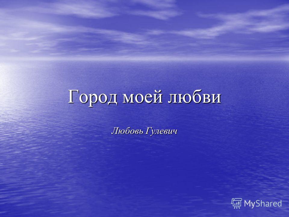 Город моей любви Любовь Гулевич