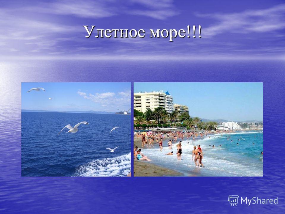 Улетное море!!!