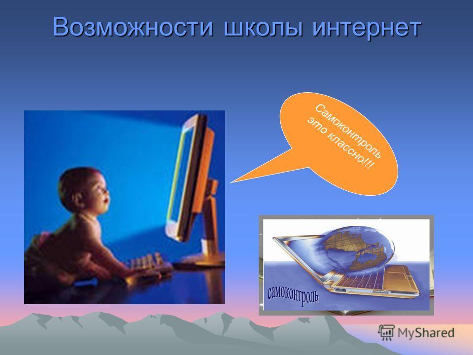 Содержание Назначение Содержание Оформление Сортировка Показ Сохранение Интернет школа!!!!!!!!! 2012 год