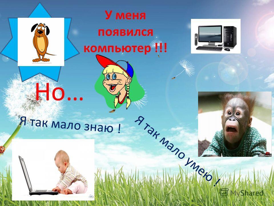 И СНОВА В ШКОЛУ Еремкина Марина Email: ivmaer0409@gmail.com