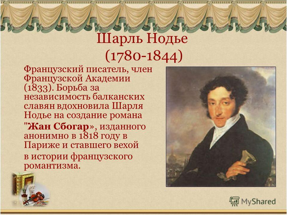 Шарль Нодье (1780-1844) Французский писатель, член Французской Академии (1833). Борьба за независимость балканских славян вдохновила Шарля Нодье на создание романа