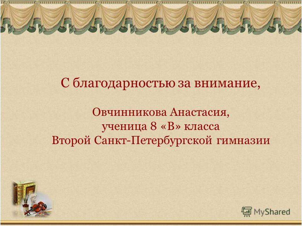 С благодарностью за внимание, Овчинникова Анастасия, ученица 8 «В» класса Второй Санкт-Петербургской гимназии