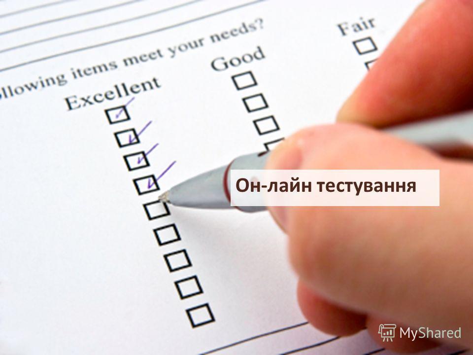 Он-лайн тестування