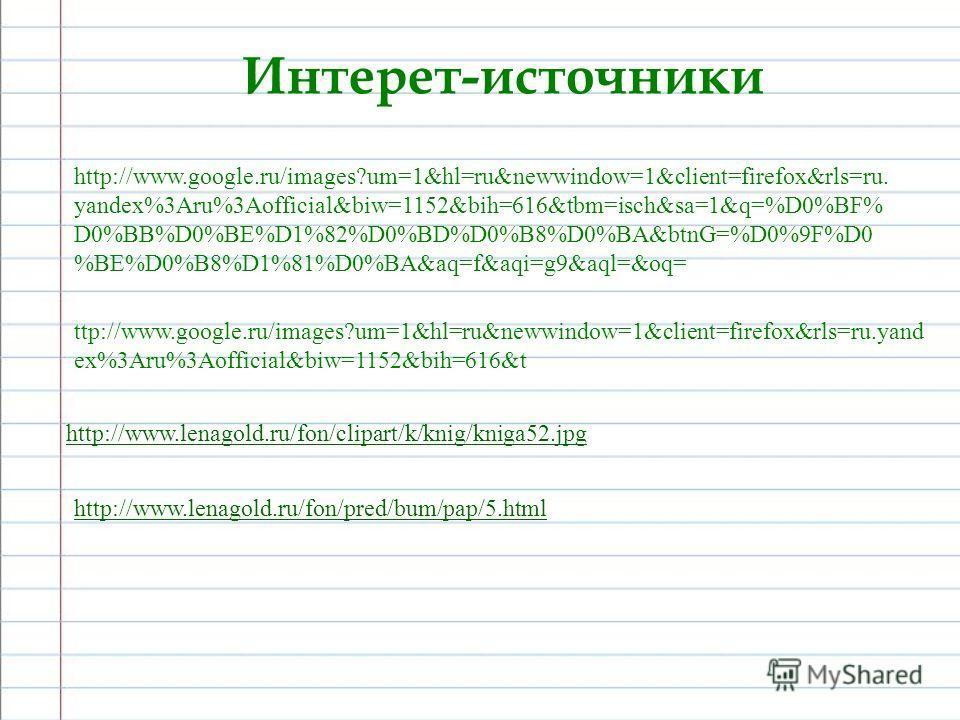 Интерет-источники http://www.google.ru/images?um=1&hl=ru&newwindow=1&client=firefox&rls=ru. yandex%3Aru%3Aofficial&biw=1152&bih=616&tbm=isch&sa=1&q=%D0%BF% D0%BB%D0%BE%D1%82%D0%BD%D0%B8%D0%BA&btnG=%D0%9F%D0 %BE%D0%B8%D1%81%D0%BA&aq=f&aqi=g9&aql=&oq=