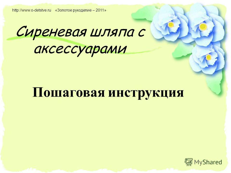 Сиреневая шляпа с аксессуарами Пошаговая инструкция http://www.o-detstve.ru«Золотое рукоделие – 2011»