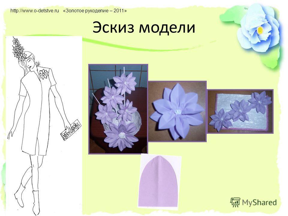 Эскиз модели http://www.o-detstve.ru«Золотое рукоделие – 2011»