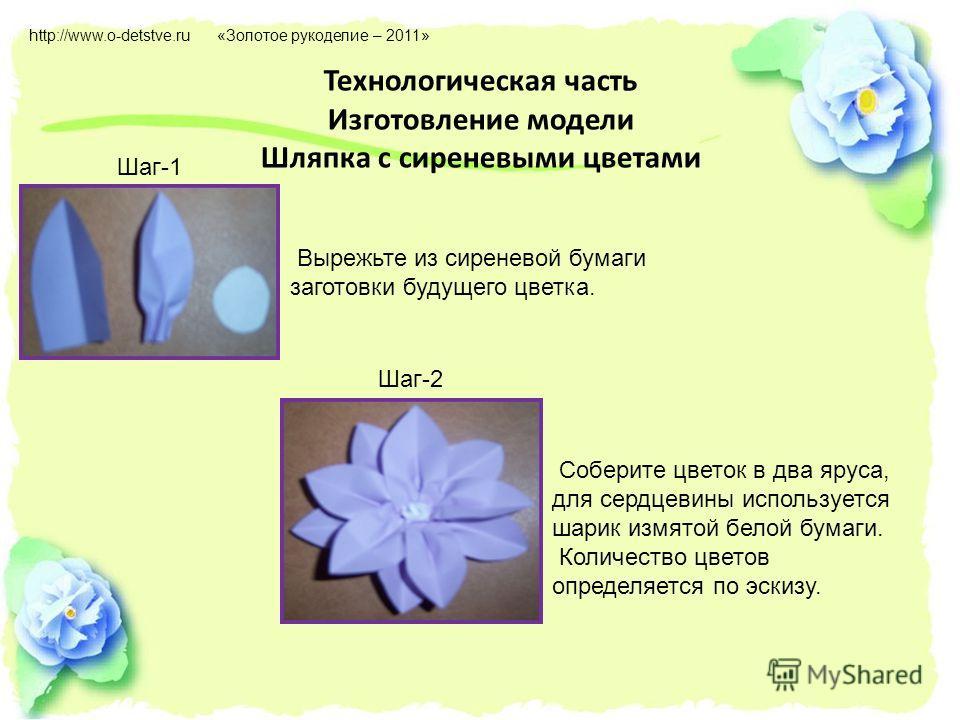 Технологическая часть Изготовление модели Шляпка с сиреневыми цветами Шаг-1 Шаг-2 Вырежьте из сиреневой бумаги заготовки будущего цветка. Соберите цветок в два яруса, для сердцевины используется шарик измятой белой бумаги. Количество цветов определяе