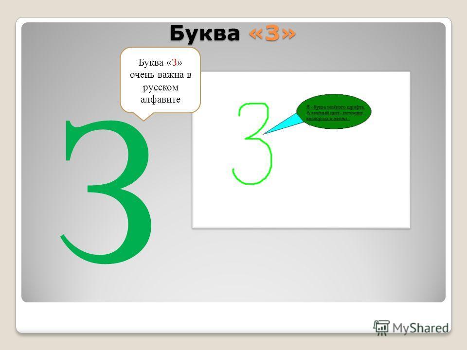 Буква «З» З Буква «З» очень важна в русском алфавите