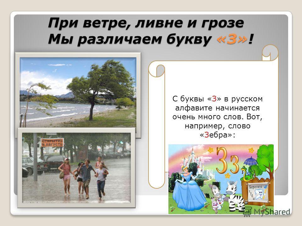 При ветре, ливне и грозе Мы различаем букву «З»! С буквы «З» в русском алфавите начинается очень много слов. Вот, например, слово «Зебра»: