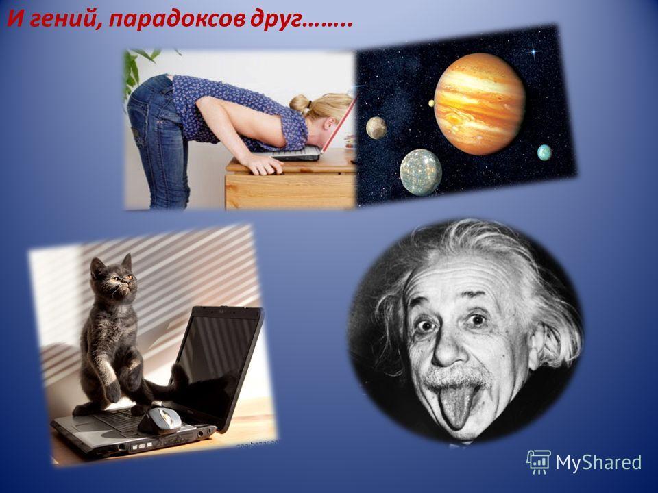 И опыт, сын ошибок трудных, Как уменьшить??? ПОДУМАЙ!!!