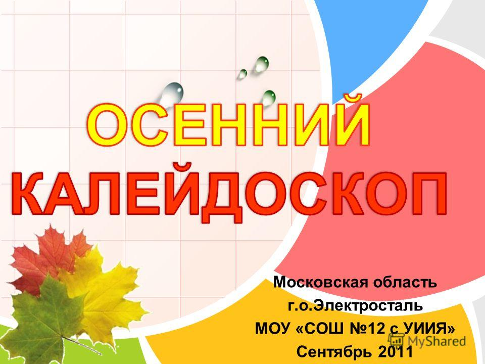L/O/G/O Московская область г.о.Электросталь МОУ «СОШ 12 с УИИЯ» Сентябрь 2011