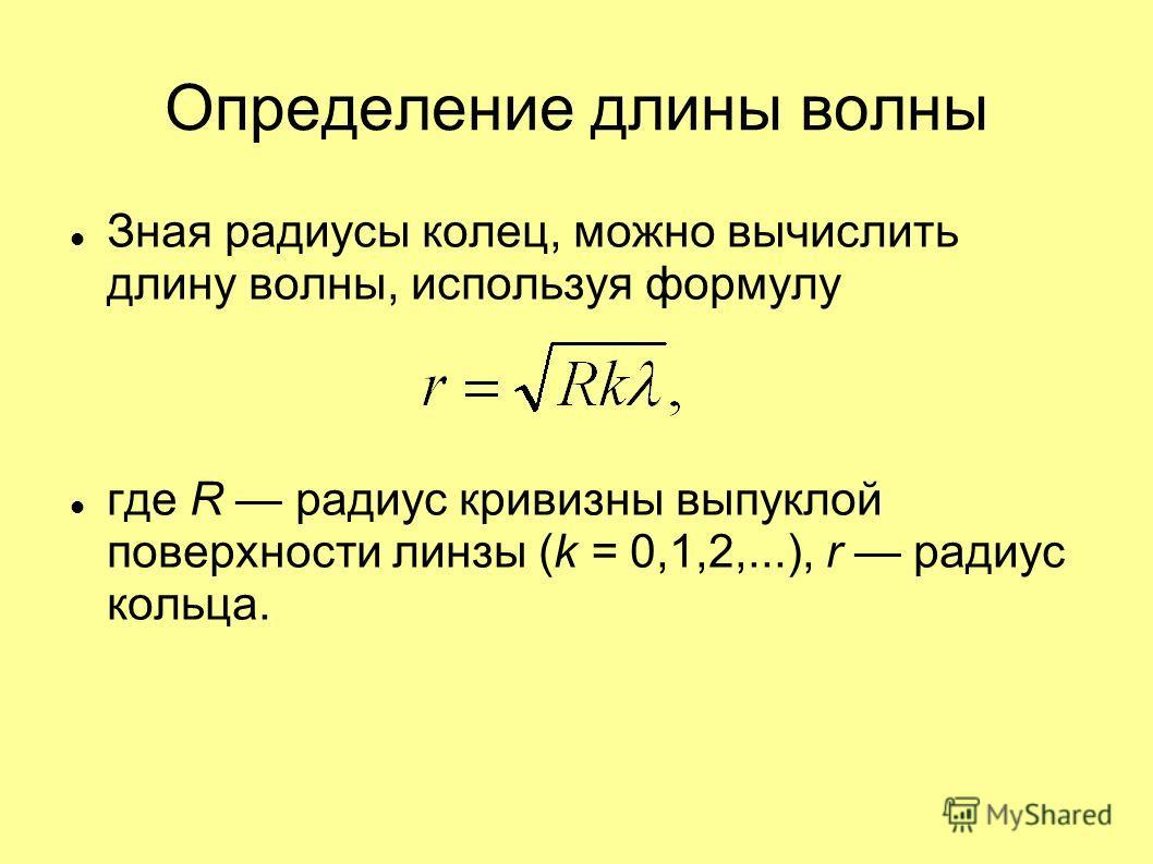 Определение длины волны Зная радиусы колец, можно вычислить длину волны, используя формулу где R радиус кривизны выпуклой поверхности линзы (k = 0,1,2,...), r радиус кольца.