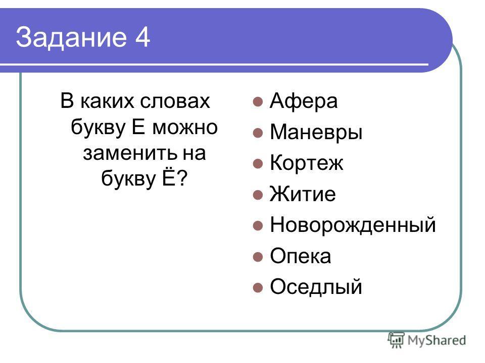 Задание 4 В каких словах букву Е можно заменить на букву Ё? Афера Маневры Кортеж Житие Новорожденный Опека Оседлый