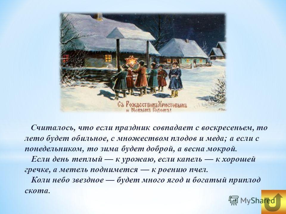 Считалось, что если праздник совпадает с воскресеньем, то лето будет обильное, с множеством плодов и меда; а если с понедельником, то зима будет доброй, а весна мокрой. Если день теплый к урожаю, если капель к хорошей гречке, а метель поднимется к ро