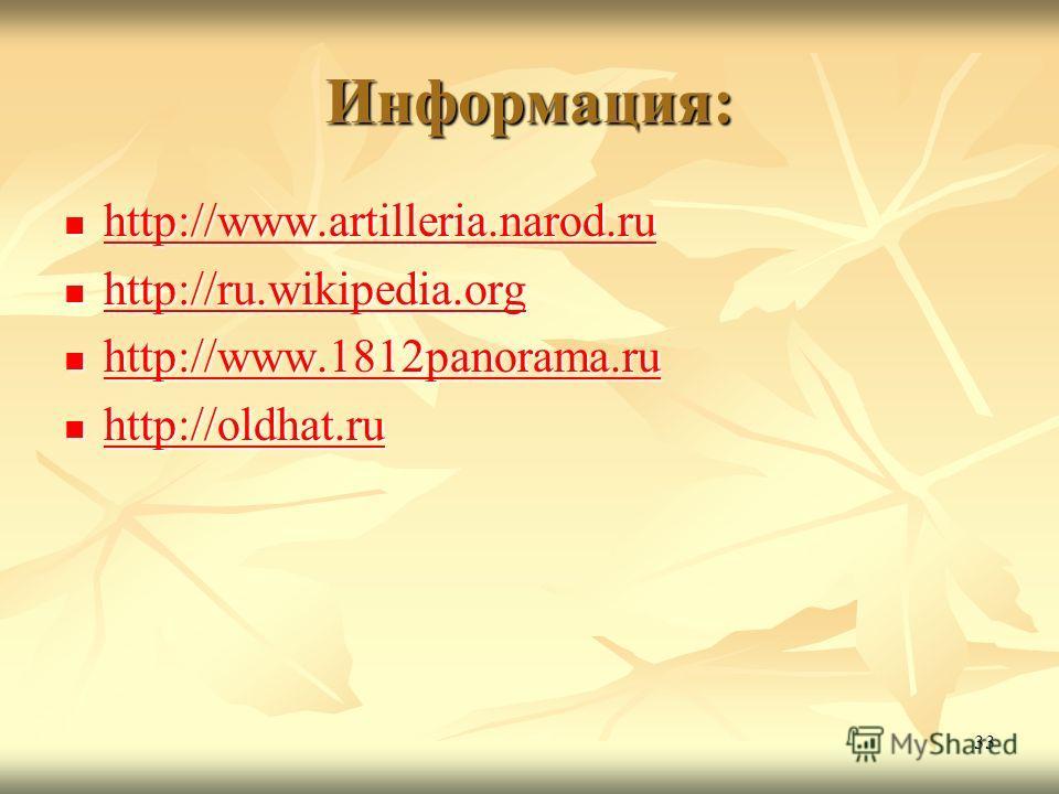 33 Информация: http://www.artilleria.narod.ru http://www.artilleria.narod.ru http://www.artilleria.narod.ru http://ru.wikipedia.org http://ru.wikipedia.org http://ru.wikipedia.org http://www.1812panorama.ru http://www.1812panorama.ru http://www.1812p