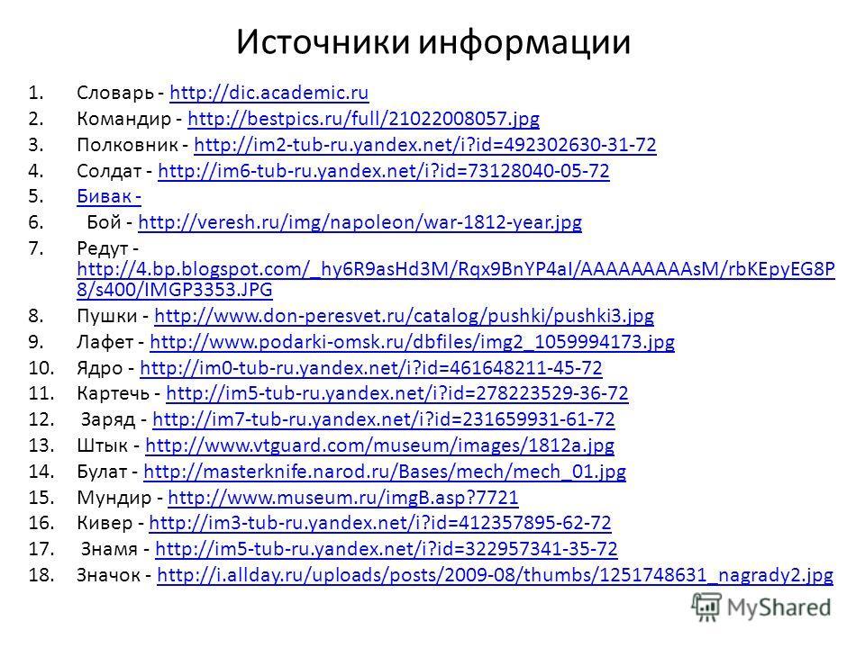 Источники информации 1.Словарь - http://dic.academic.ruhttp://dic.academic.ru 2.Командир - http://bestpics.ru/full/21022008057.jpghttp://bestpics.ru/full/21022008057.jpg 3.Полковник - http://im2-tub-ru.yandex.net/i?id=492302630-31-72http://im2-tub-ru